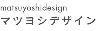matsuyoshidesign